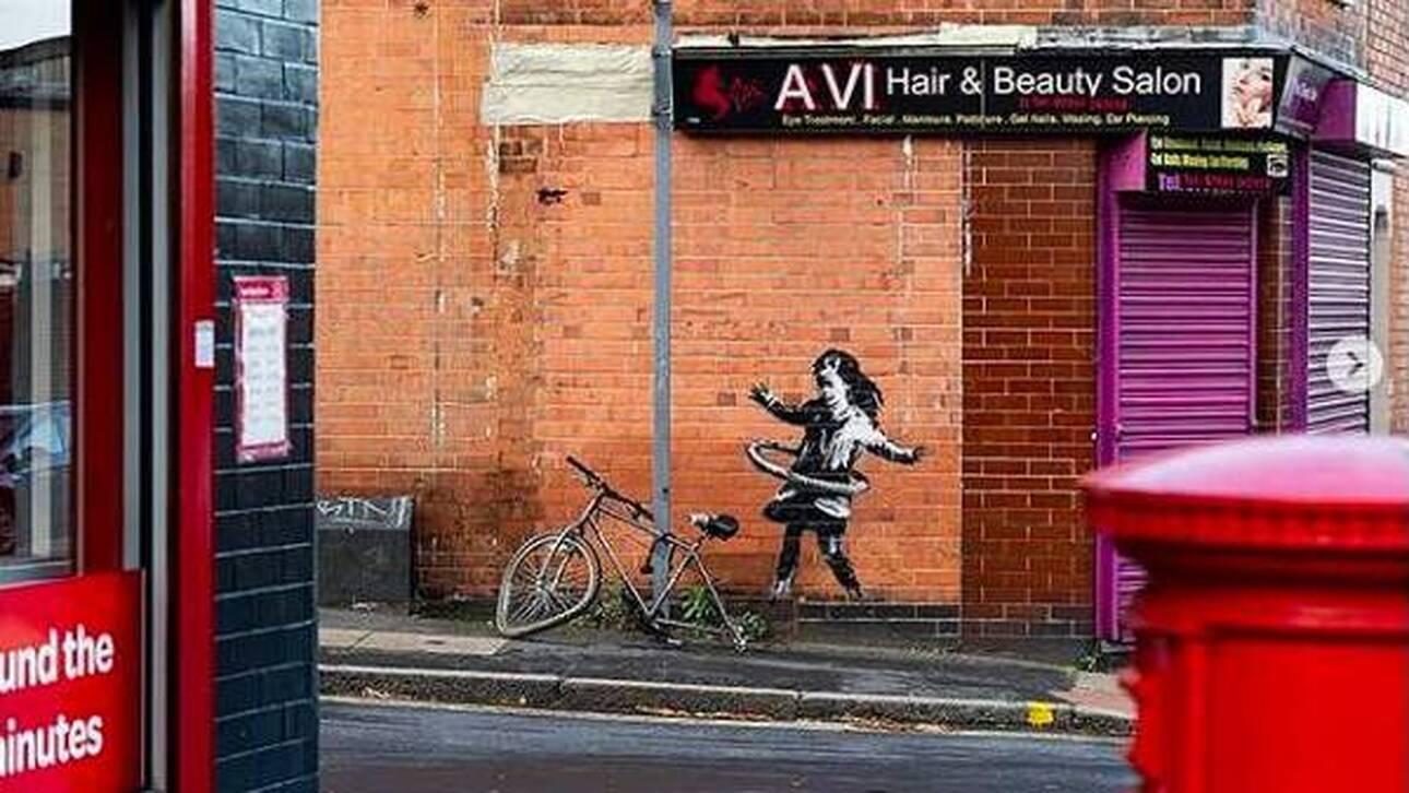To κορίτσι με το χούλα χουπ είναι το νέο έργο του Banksy