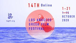 Τα βραβεία του 14ου Φεστιβάλ Ελληνικού Κινηματογράφου του Λος Άντζελες