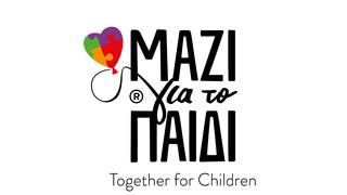 Ένωση «Μαζί για το Παιδί»: Αγκαλιάζοντας περισσότερα από 2.000 παιδιά στον Έβρο