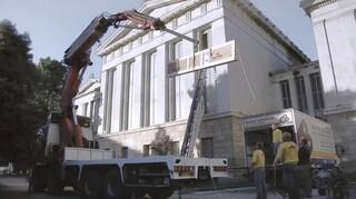 Η «Μεταφορά»: Η Εθνική Βιβλιοθήκη ενώνει το παρελθόν με το παρόν και αναρωτιέται για το μέλλον