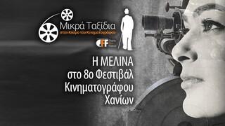 Χανιά: Πρεμιέρα την Τετάρτη για το 8ο Φεστιβάλ Κινηματογράφου