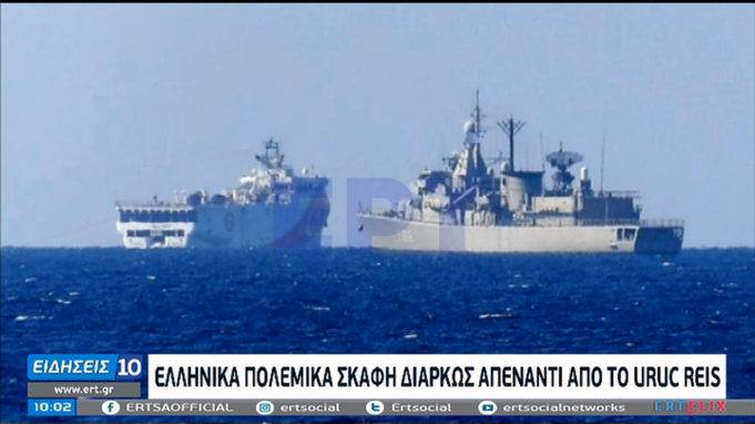 Oruc Reis: Η Ελλάδα απαντά με αντι-Νavtex στην τουρκική προκλητικότητα