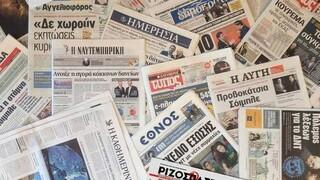 Τα πρωτοσέλιδα των εφημερίδων (22 Οκτωβρίου)