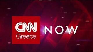 CNN NOW: Πέμπτη 22 Οκτωβρίου 2020