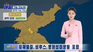 Άδειασαν οι δρόμοι στη Βόρεια Κορέα: Φοβούνται την «κίτρινη σκόνη» που φέρνει... κορωνοϊό