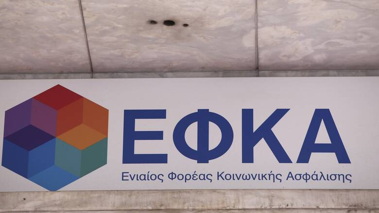 Αναδρομικά συνταξιούχων: Ειδική εφαρμογή στον e-ΕΦΚΑ για τα ποσά των δικαιούχων