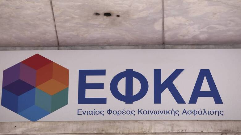 Αναδρομικά συνταξιούχων: Nέα εφαρμογήστον e-ΕΦΚΑ