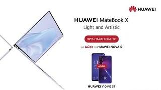 Huawei MateBook X & Huawei MateBook 14: Άλλη μία δυναμική είσοδος στην ελληνική αγορά των laptops