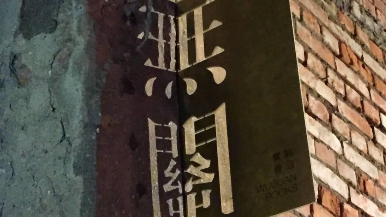 https://cdn.cnngreece.gr/media/news/2020/10/26/239995/photos/snapshot/http___cdn.cnn.com_cnnnext_dam_assets_201023012641-wuguan-books-dark-bookstore-signboard.jpg