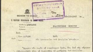 Η 28η Οκτωβρίου 1940 μέσα από τους θησαυρούς του Ιστορικού Αρχείου του ΕΚΠΑ