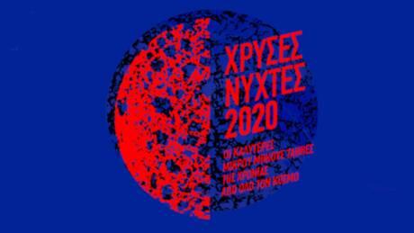«Χρυσές Νύχτες 2020»: Οι κορυφαίες ταινίες μικρού μήκους της χρονιάς στο Γαλλικό Ινστιτούτο