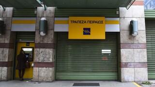 Ενήμερο για το μετασχηματισμό της Τράπεζας Πειραιώς δηλώνει το ΤΧΣ