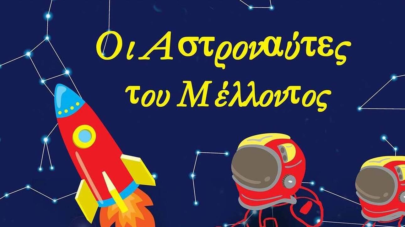 «Οι Αστροναύτες του Μέλλοντος»: Τα παιδιά μαθαίνουν για το διάστημα στο Εθνικό Αστεροσκοπείο