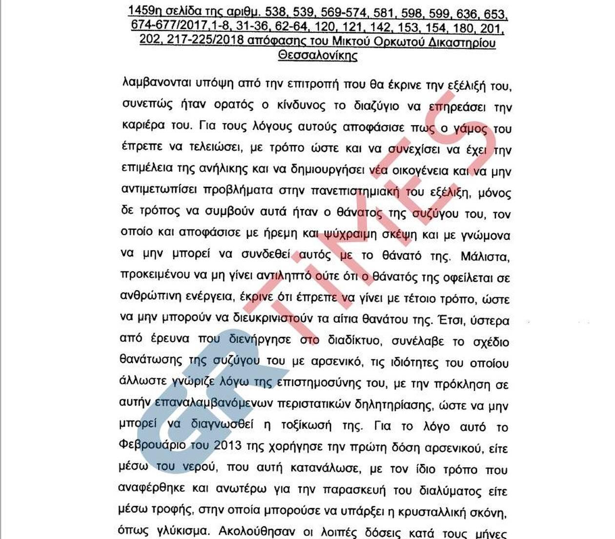 https://cdn.cnngreece.gr/media/news/2020/10/27/240164/photos/snapshot/lektoras-arseniko1.jpg