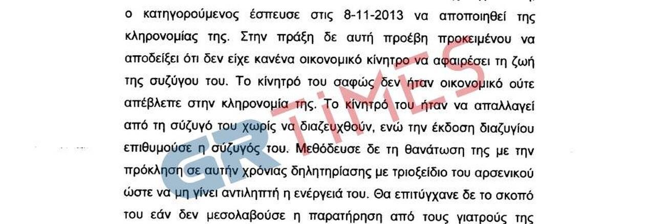 https://cdn.cnngreece.gr/media/news/2020/10/27/240164/photos/snapshot/lektoras-arseniko2.jpg