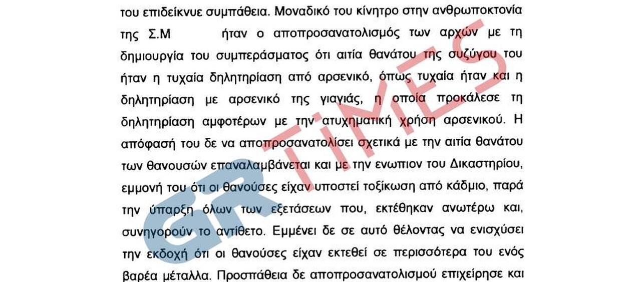https://cdn.cnngreece.gr/media/news/2020/10/27/240164/photos/snapshot/lektoras-arseniko3.jpg