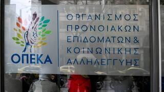 ΟΠΕΚΑ: Πώς γίνεται η εξυπηρέτηση του κοινού στις περιφερειακές διευθύνσεις