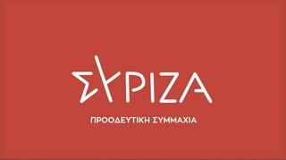 ΣΥΡΙΖΑ: Δεν υπάρχει άλλος χρόνος για χάσιμο - Άμεσα μέτρα τώρα για την ασφάλεια της κοινωνίας