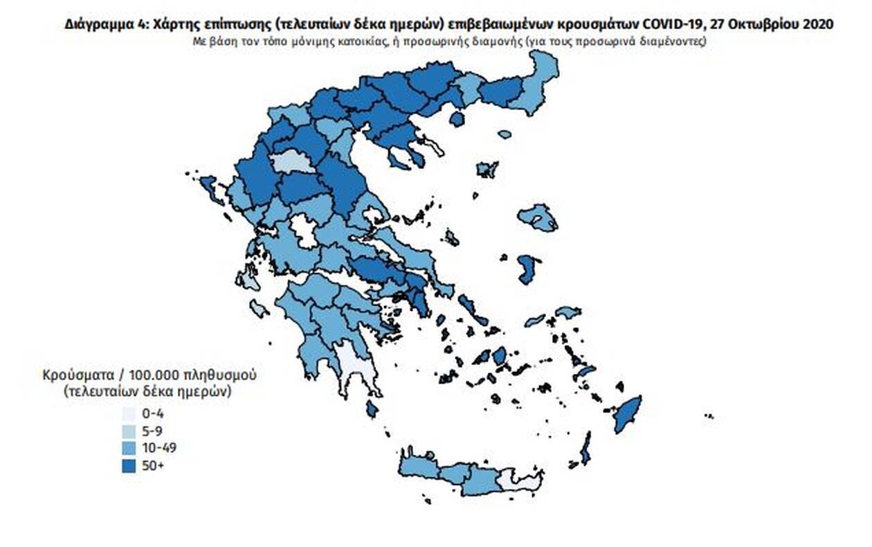 https://cdn.cnngreece.gr/media/news/2020/10/27/240252/photos/snapshot/krousmata5.jpg