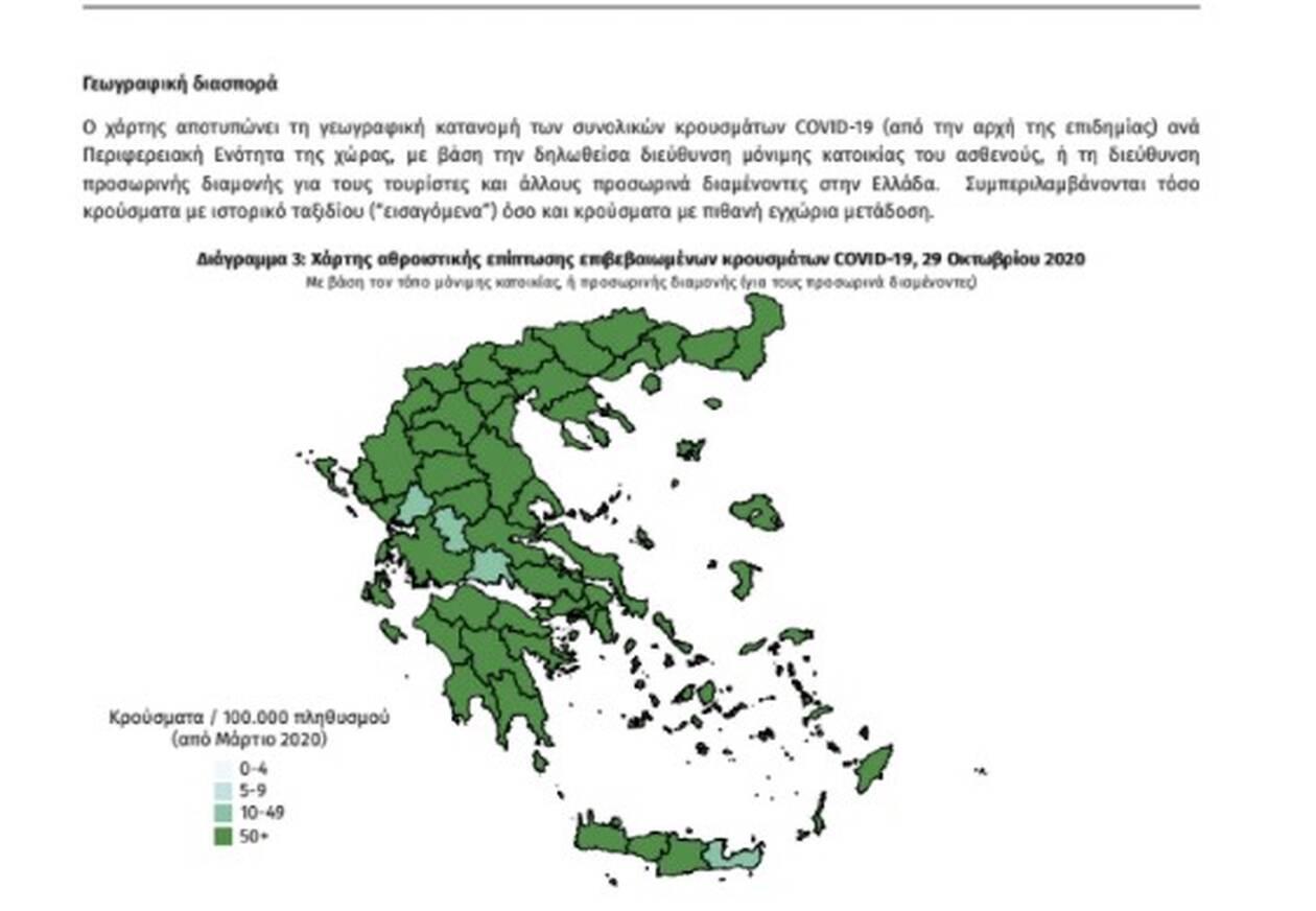 https://cdn.cnngreece.gr/media/news/2020/10/29/240523/photos/snapshot/map-covid-5.jpg