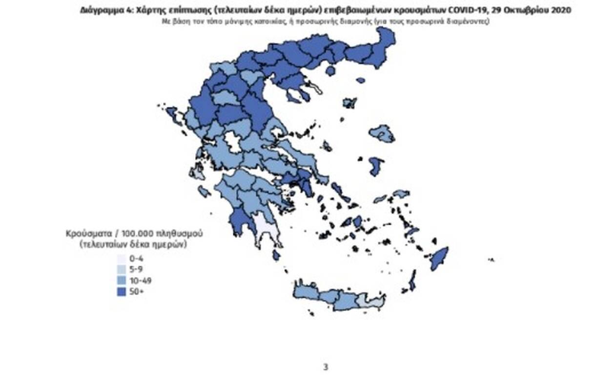 https://cdn.cnngreece.gr/media/news/2020/10/29/240523/photos/snapshot/map-covid-6.jpg