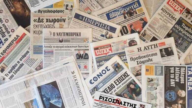Τα πρωτοσέλιδα των εφημερίδων (1 Νοεμβρίου)