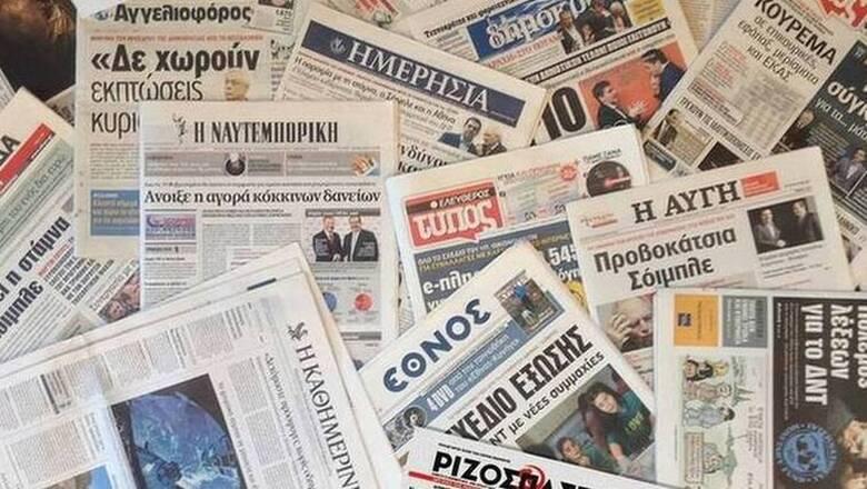 Τα πρωτοσέλιδα των εφημερίδων (2 Νοεμβρίου)