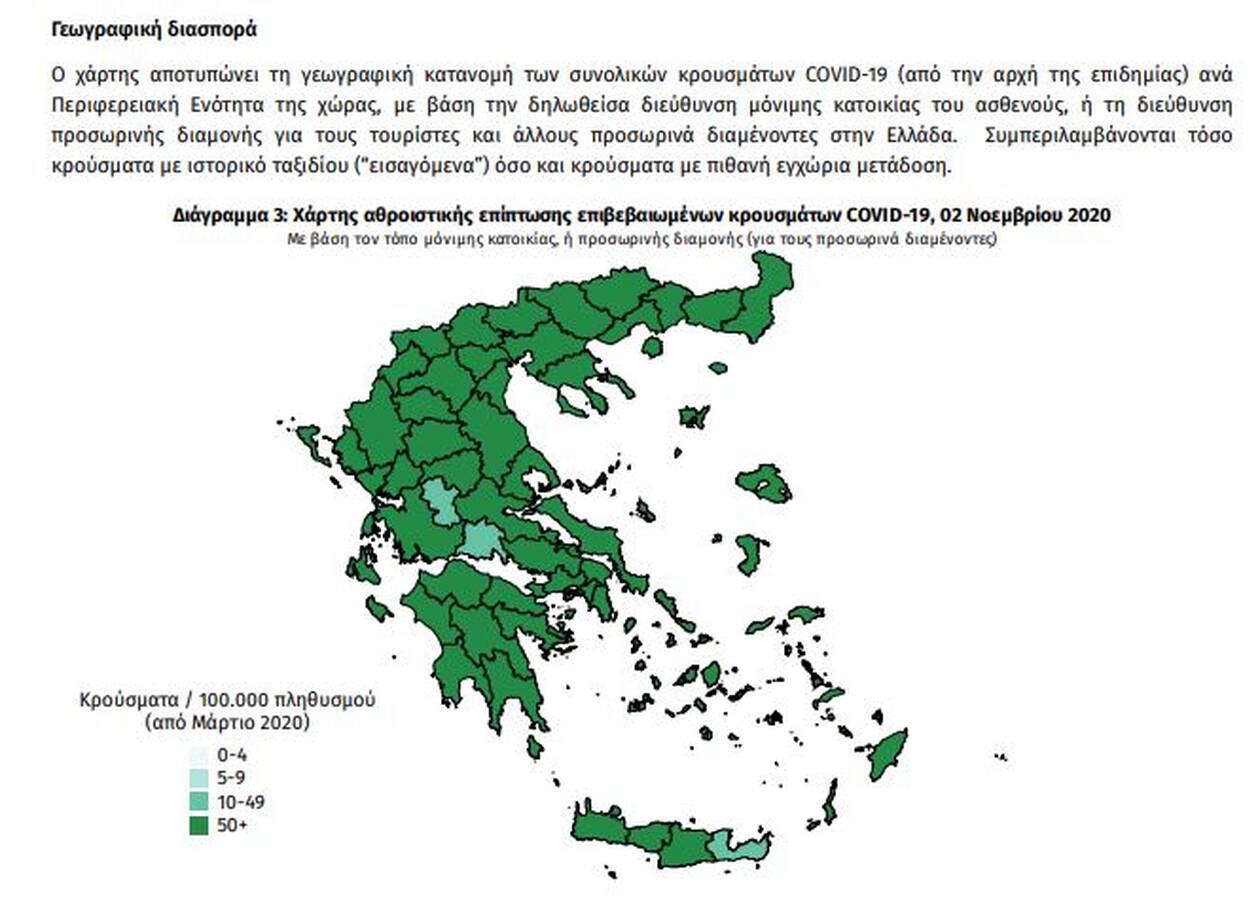 https://cdn.cnngreece.gr/media/news/2020/11/02/241051/photos/snapshot/xartis-covid4.jpg