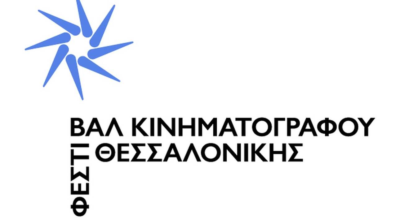 61o Φεστιβάλ Κινηματογράφου Θεσσαλονίκης: Διαδικτυακά, με 177 ταινίες από τις 5 Νοεμβρίου