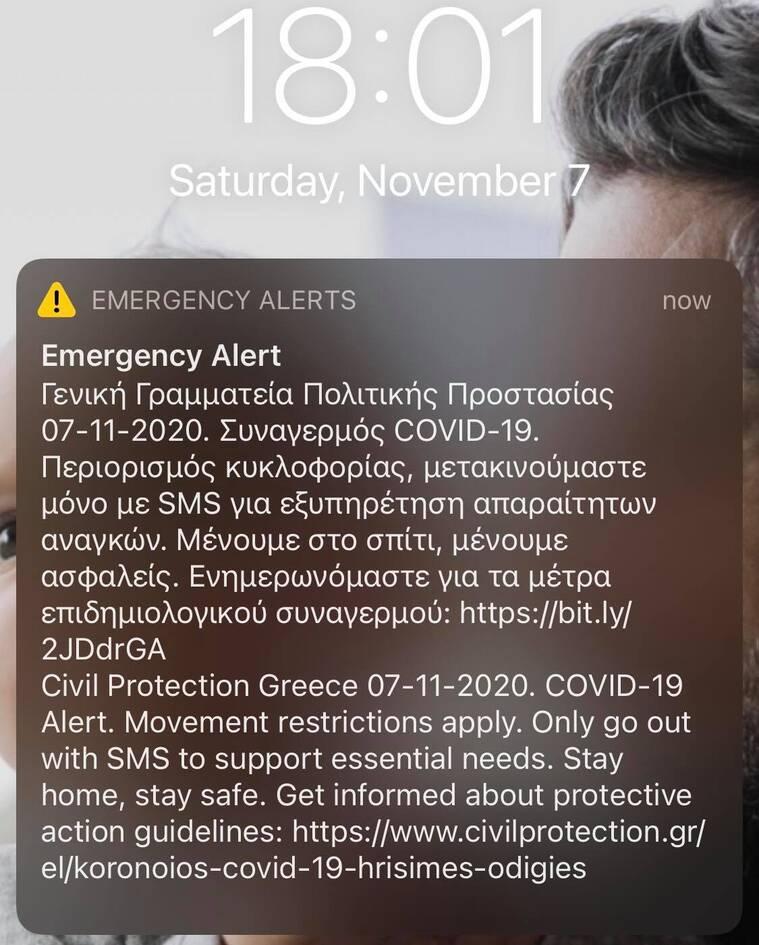 https://cdn.cnngreece.gr/media/news/2020/11/07/241744/photos/snapshot/112-1.jpg