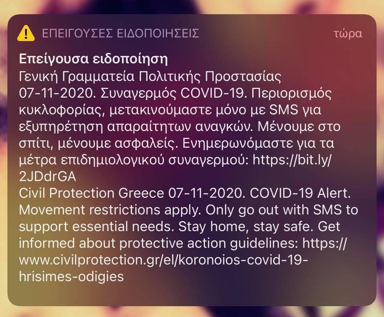 https://cdn.cnngreece.gr/media/news/2020/11/07/241744/photos/snapshot/112-2.jpg