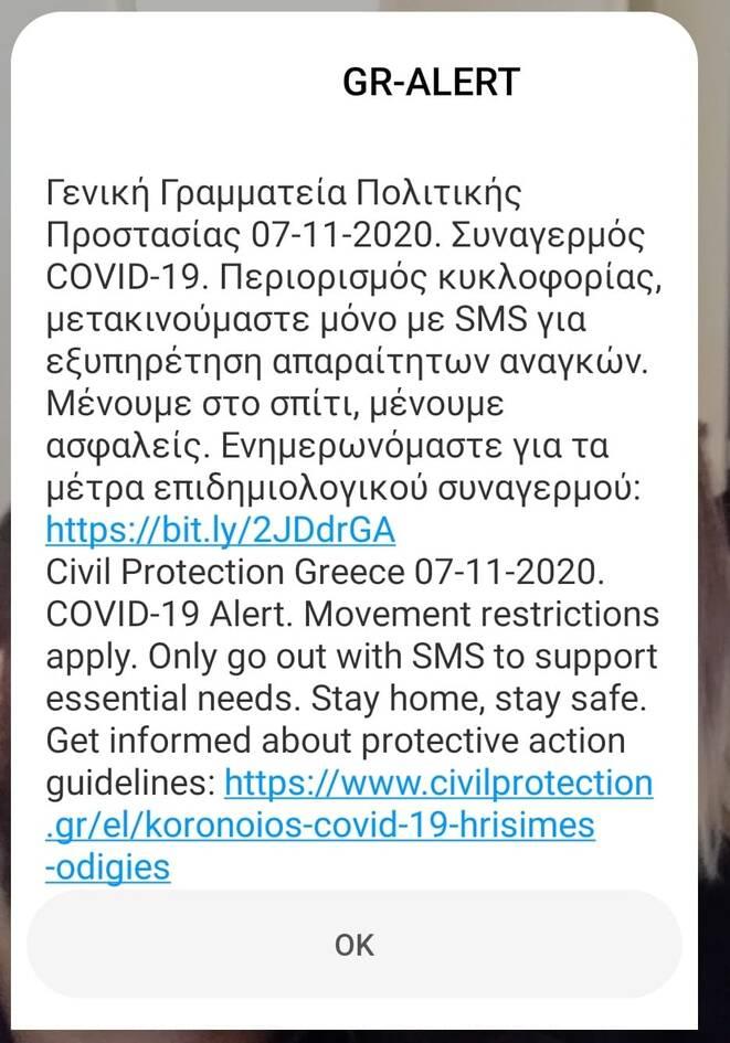 https://cdn.cnngreece.gr/media/news/2020/11/07/241744/photos/snapshot/112-3.jpg