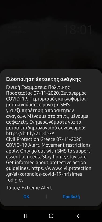 https://cdn.cnngreece.gr/media/news/2020/11/07/241744/photos/snapshot/112-4.jpg