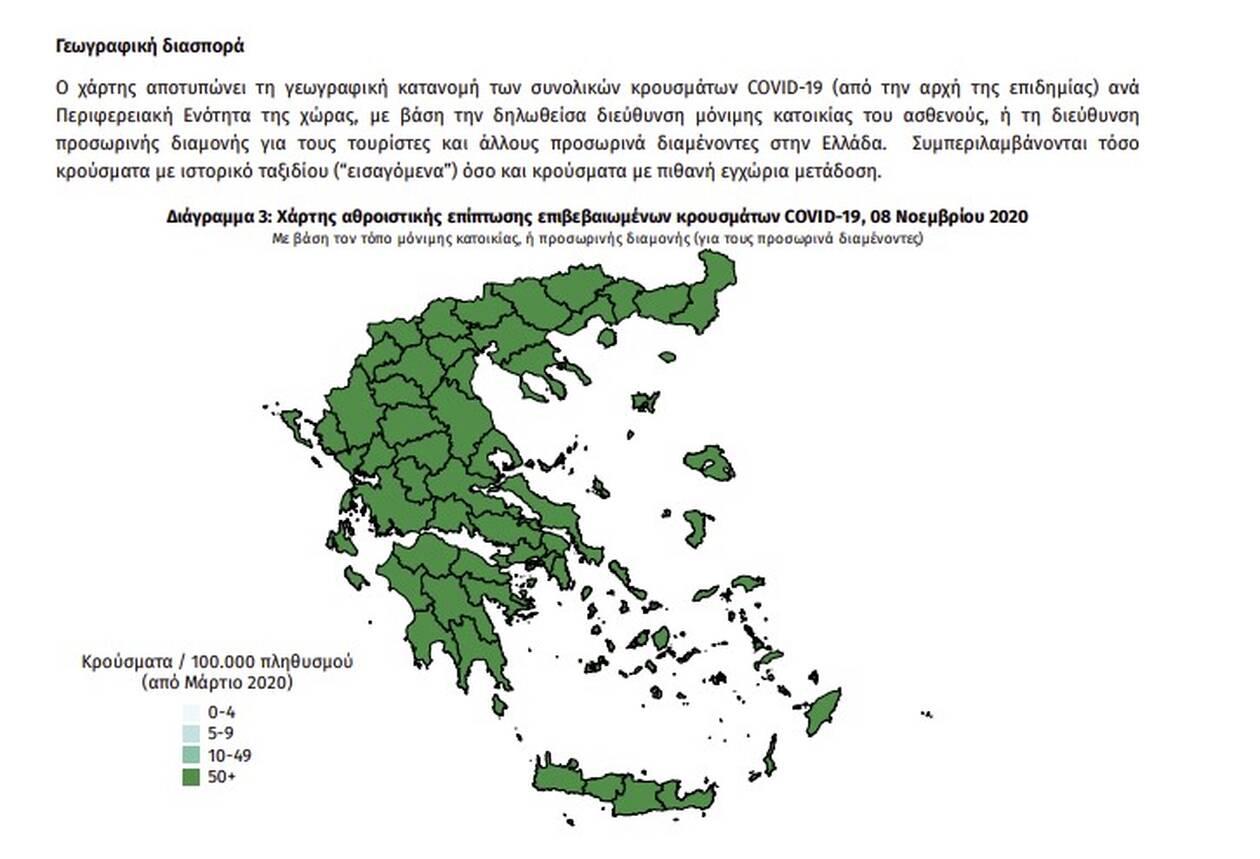 https://cdn.cnngreece.gr/media/news/2020/11/08/241845/photos/snapshot/eody-5.jpg