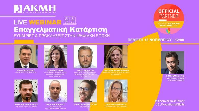 Το ΙΕΚ ΑΚΜΗ επίσημος εθνικός υποστηρικτής της  Ευρωπαϊκής Εβδομάδας Επαγγελματικών Δεξιοτήτων