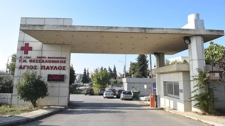 Κορωνοϊός – Θεσσαλονίκη: Αποκλειστικά για ασθενείς με Covid 19 το «Άγιος Παύλος»
