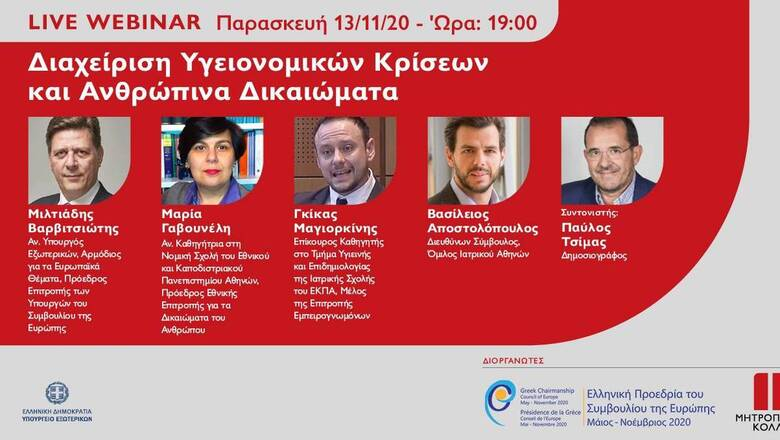 Live Webinar από την Ελληνική Προεδρία του Συμβουλίου της Ευρώπης και το Μητροπολιτικό Κολλέγιο