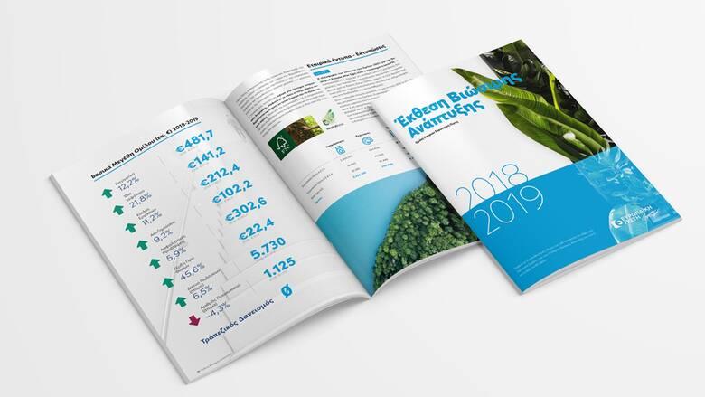 Ευρωπαϊκή Πίστη: Δημοσίευση της έκθεσης βιώσιμης ανάπτυξης του ομίλου