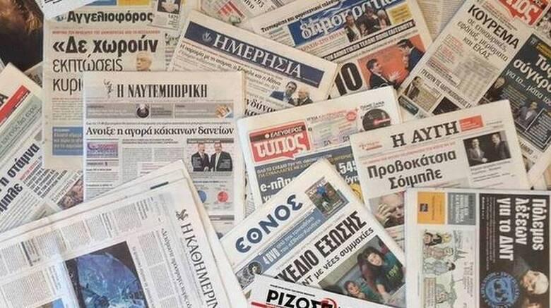 Τα πρωτοσέλιδα των εφημερίδων (10 Νοεμβρίου)