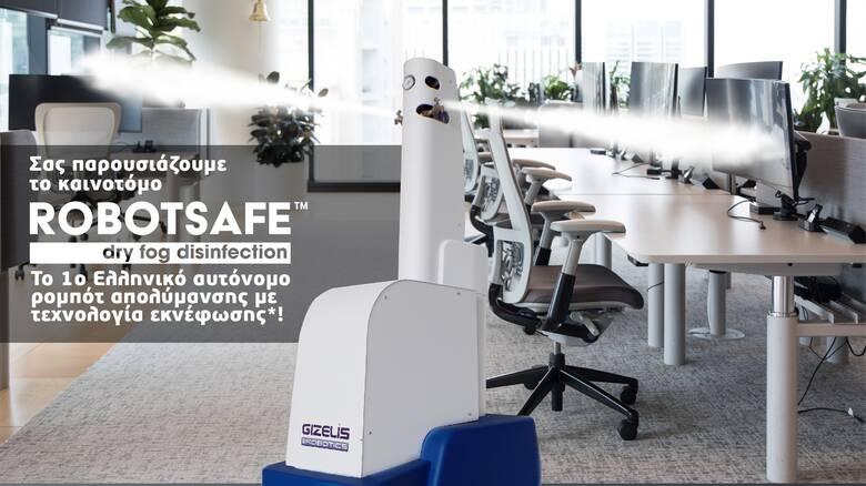 RobotSafe™: Το πρώτο αυτόνομο «Made in Greece» ρομπότ απολύμανσης από την Gizelis Robotics