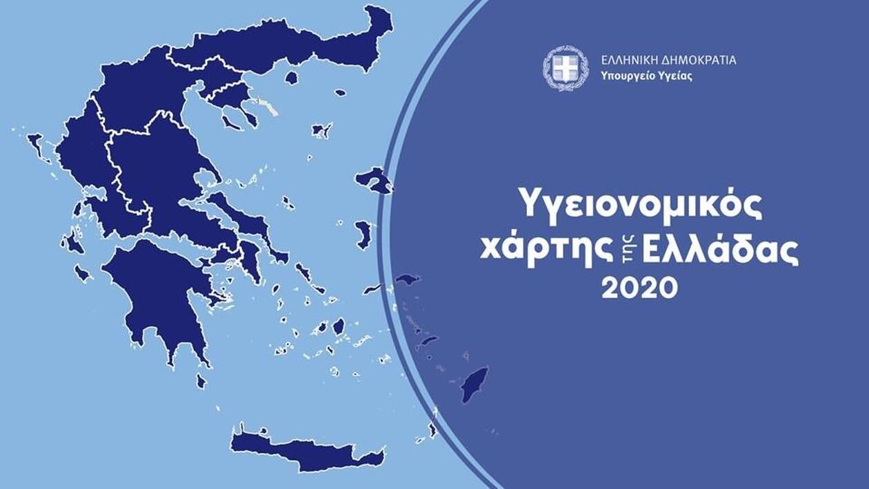 https://cdn.cnngreece.gr/media/news/2020/11/10/242172/photos/snapshot/pinakas-0.jpg