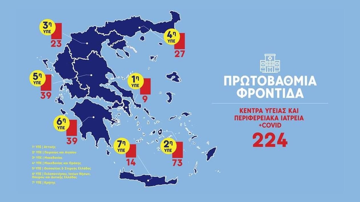 https://cdn.cnngreece.gr/media/news/2020/11/10/242172/photos/snapshot/pinakas-1.jpg