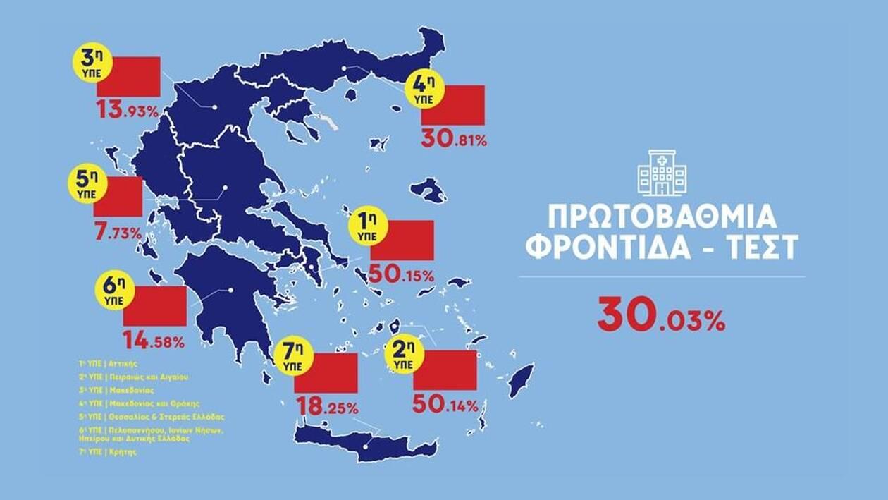 https://cdn.cnngreece.gr/media/news/2020/11/10/242172/photos/snapshot/pinakas-10.jpg
