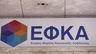 ΕΦΚΑ : Όροι και προϋποθέσεις για το πρόγραμμα των 100.000 θέσεων εργασίας
