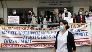 Πανελλαδική Ημέρα Δράσης για την Υγεία: Διαμαρτυρίες εργαζομένων σε δημόσια νοσοκομεία