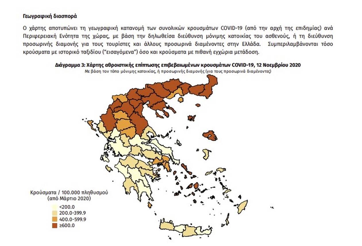 https://cdn.cnngreece.gr/media/news/2020/11/12/242531/photos/snapshot/eodu-4.jpg