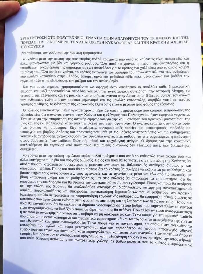 https://cdn.cnngreece.gr/media/news/2020/11/13/242659/photos/snapshot/polytexneio1.jpg