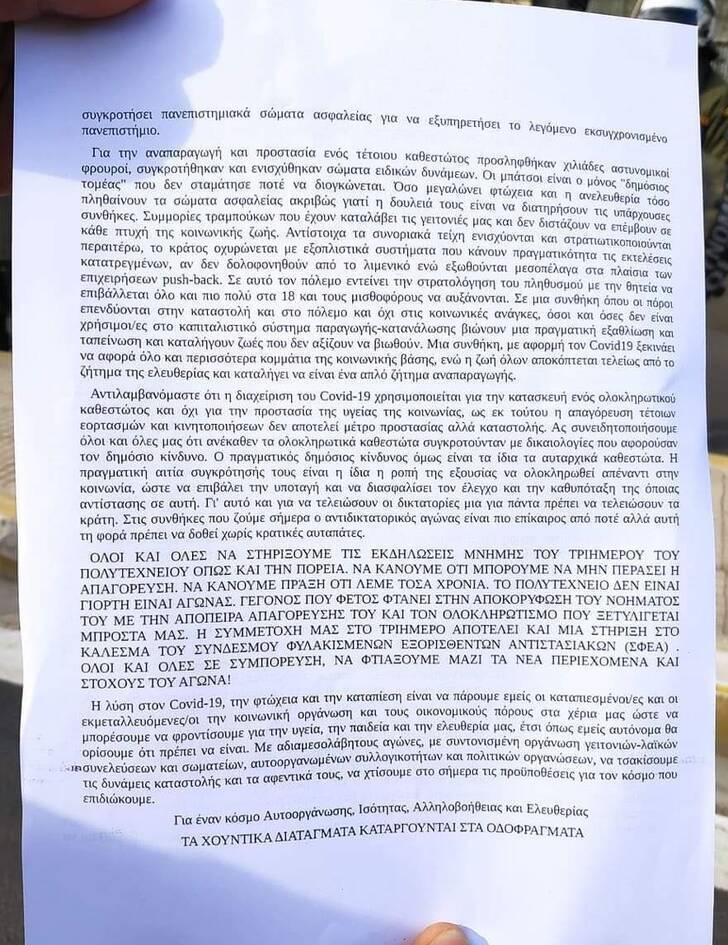 https://cdn.cnngreece.gr/media/news/2020/11/13/242659/photos/snapshot/polytexneio2.jpg
