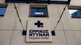 Ερρίκος Ντυνάν: 50 κλίνες νοσηλείας και 14 κλίνες ΜΕΘ για non-Covid περιστατικά στη διάθεση του ΕΣΥ