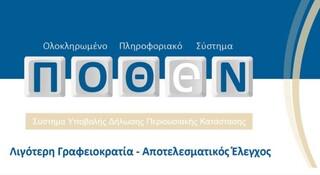 Πόθεν έσχες 2020: Παράταση της υποβολής δηλώσεων από τους υπόχρεους
